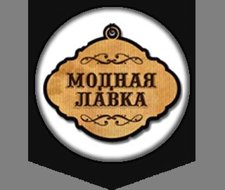 modnaya-lavka